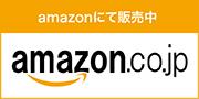 amazonにて販売中 amazon