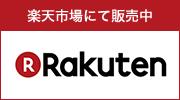 楽天市場にて販売中 Rakuten